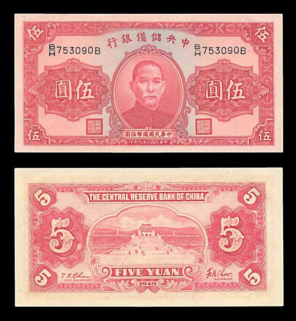 CHINA, Central Reserve Bank of China, 5 yuan 1940