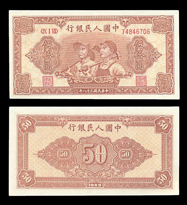 CHINA, PEOPLES REPUBLIC 50 yuan 1949 REPLICA