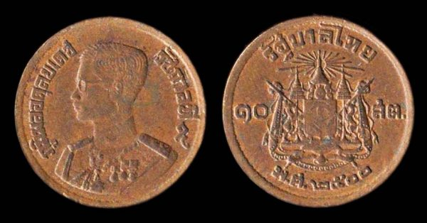 THAILAND 10 satang 2500 BE (1957 AD) bronze, thin letters