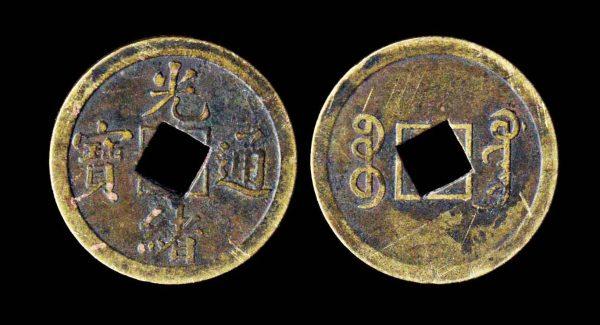 """CHINA KWANGTUNG 1 cash rotated """"diamond"""" hole"""