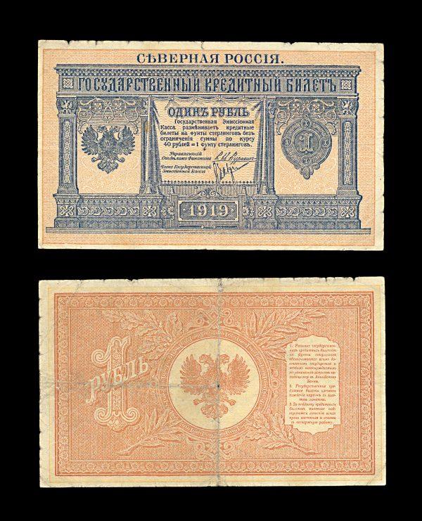 RUSSIA NORTH RUSSIA 1 ruble 1919