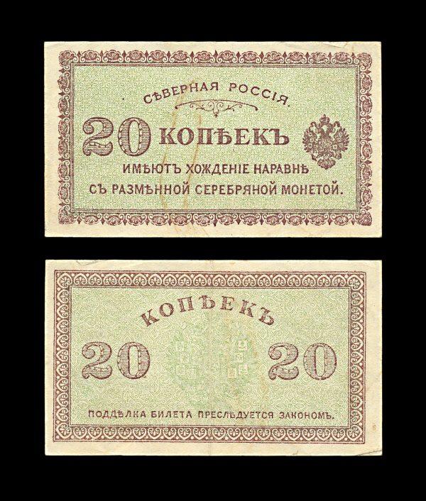 RUSSIA NORTH RUSSIA 20 kopek (1919)