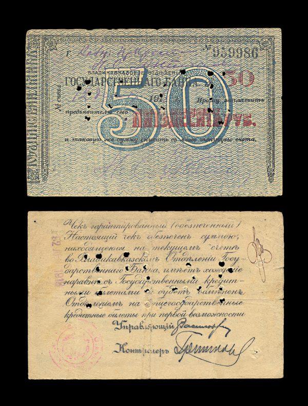 RUSSIA Government Bank Vladikavkaz branch 50 rubli 12.2.1918