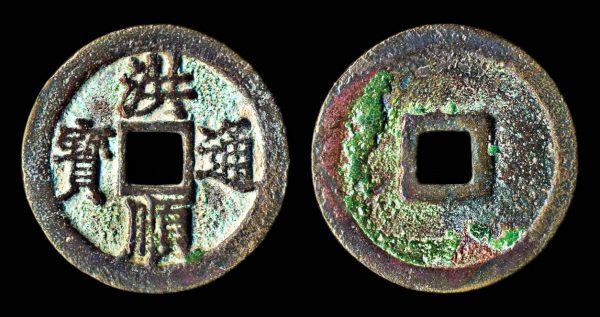 VIETNAM HONG THUAN THONG BAO 1510-17 AD