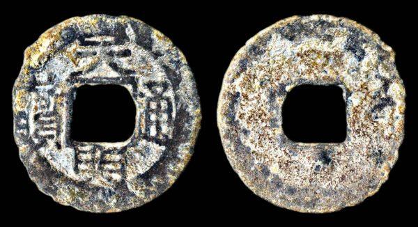 VIETNAM THIEN MINH THONG BAO 1746 AD