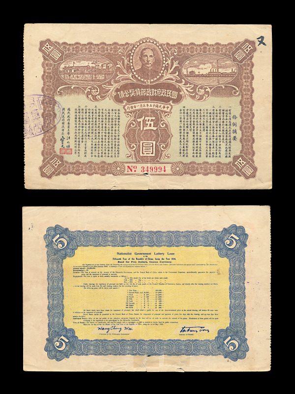 CHINA bond certificate 1926