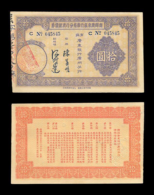 CHINA bond certificate year 24 (1935 AD)