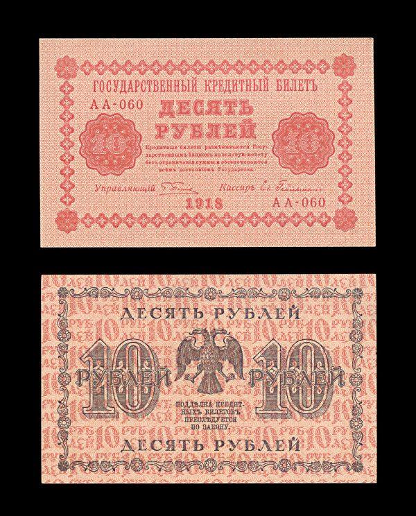 RUSSIA RSFSR 10 rubli 1918