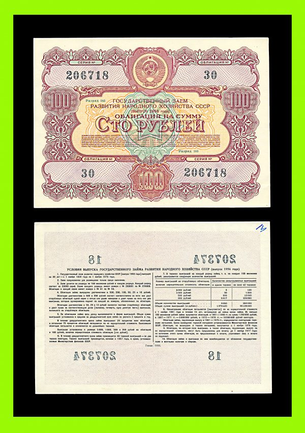 RUSSIA 100 roubles bond 1956