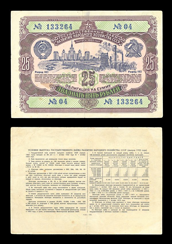 RUSSIA 25 roubles bond 1956