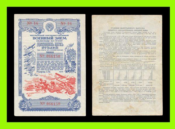 RUSSIA 25 roubles war bond 1945